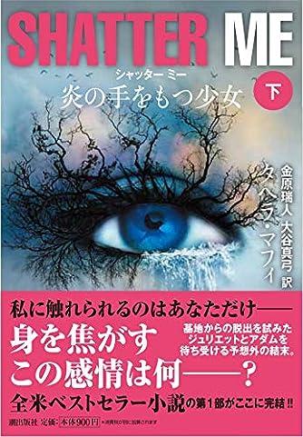 シャッター・ミー 炎の手を持つ少女(下) (潮文庫)