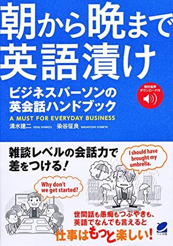 朝から晩まで英語漬け ビジネスパーソンの英会話ハンドブック [音声DL付]