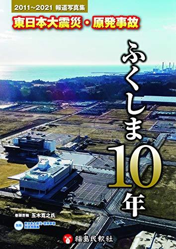 2011~2021報道写真集 東日本大震災・原発事故 ふくしま10年