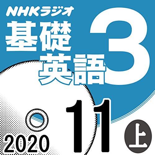 『NHK 基礎英語3 2020年11月号 上』のカバーアート