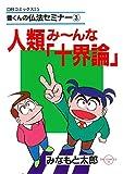 人類み~んな「十界論」 (DBコミックス)