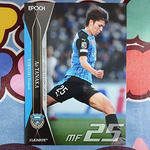 田中碧 レギュラーカード 2020 Jリーグオフィシャルカード