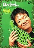 ほっしゃん。単独ネタライブ2005 緑亀~ミドリガメ~[DVD]