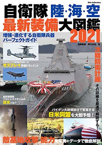 自衛隊 陸・海・空 最新装備大図鑑2021