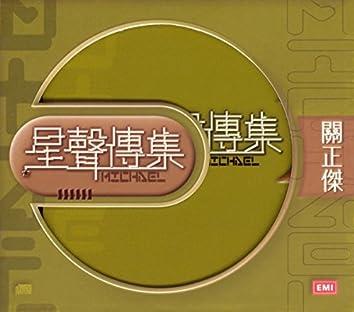 EMI Xing Xing Chuan Ji Zi Michael Kwan