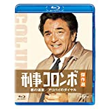 刑事コロンボ傑作選 悪の温室/アリバイのダイヤル [Blu-ray]