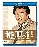 刑事コロンボ傑作選 悪の温室/アリバイのダイヤル[Blu-ray/ブルーレイ]