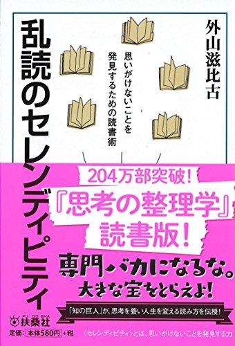 乱読のセレンディピティ (扶桑社文庫)の詳細を見る