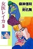 ★【100%ポイント還元】【Kindle本】女医レイカ 3などが特価!