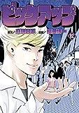 ピックアップ(2) (ヤングマガジンコミックス)