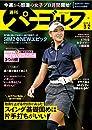週刊パーゴルフ 2021年 03/02号
