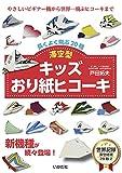 キッズおり紙ヒコーキ 滞空型