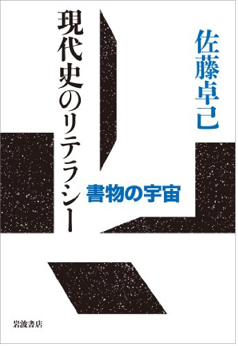 Universe of books - literacy of contemporary history (2012) ISBN: 4000227858 [Japanese Import]