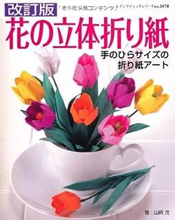 Flower 3d Origami Art/japanese Paper Craft Pattern Book