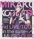 MIKAKO KOMATSU 2nd LIVE TOUR -in the suite-&MUSIC CLIPS [Blu-ray]