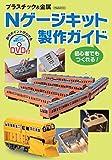 Nゲージキット製作ガイド (DVD付)