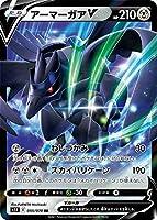 ポケモンカードゲーム S5R 055/070 アーマーガアV 鋼 (RR ダブルレア) 拡張パック 連撃マスター