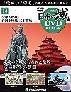 日本の城DVDコレクション 14号  会津若松城・白河小峰城・二本松城   分冊百科   DVD付