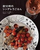 夜12時のシンデレラごはん 心とからだに優しい、20分レシピ60 (DRESS BOOKS!)