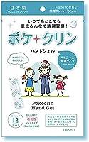 アルコール洗浄ジェル ポケクリン 安心の日本製 ハンドジェル (2ml×12包入り)×15個(180包)