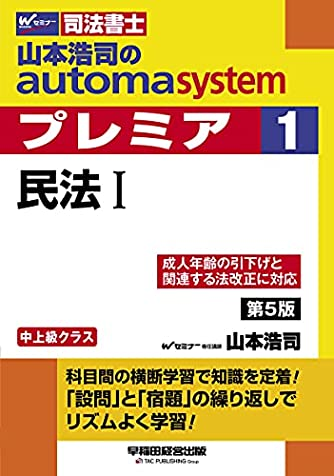 司法書士 山本浩司のautoma system premier (1) 民法(1) 第5版