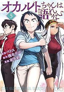 オカルトちゃんは語れない(5) (ヤングマガジンコミックス)