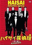 PROJECT9作品集Vol.3 ハイサイ探偵団 ~赤い影~ PJ-9短編コレクション [DVD]