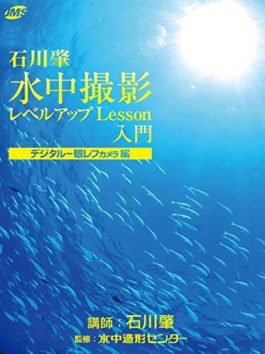 水中撮影レベルアップLesson 入門 デジタル一眼レフカメラ編