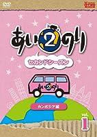 あいのり2 セカンドシーズン カンボジア編 Vol.1 [DVD]