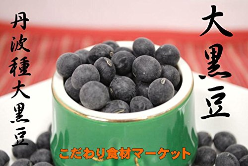 黒豆2Lサイズ(ぶどう豆)丹波種(1000g)滋賀県産大粒黒豆