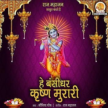 Hey Bansidhar Krishna Murari