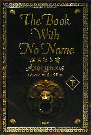 THE BOOK WITH NO NAME<下>の詳細を見る