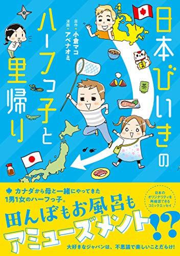 日本びいきのハーフっ子と里帰り (コミックエッセイの森)の詳細を見る