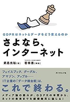 [武邑 光裕, 若林 恵]のさよなら、インターネット――GDPRはネットとデータをどう変えるのか