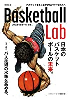 Basketball Lab 日本のバスケットボールの未来。