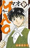 MAO(5) (少年サンデーコミックス)