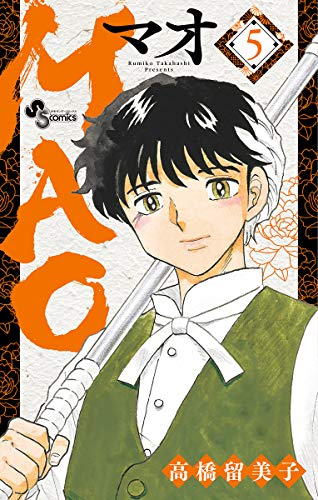 MAO(5) (少年サンデーコミックス)の拡大画像
