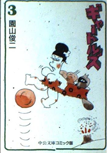 ギャートルズ (3) (中公文庫―コミック版)の詳細を見る