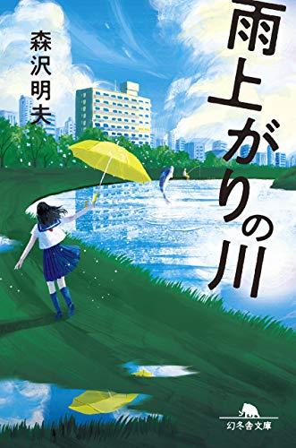 雨上がりの川 (幻冬舎文庫)