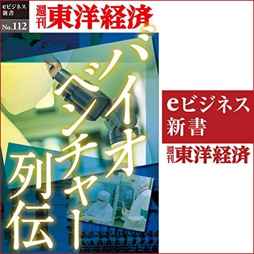 『バイオベンチャー列伝 (週刊東洋経済eビジネス新書 No.112)』のカバーアート