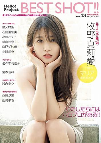 Hello! Project BEST SHOT!! Vol.24 (ワニムックシリーズ249)