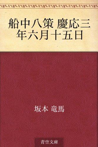 船中八策 慶応三年六月十五日の詳細を見る