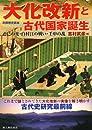 大化改新と古代国家誕生―乙巳の変・白村江の戦い・壬申の乱