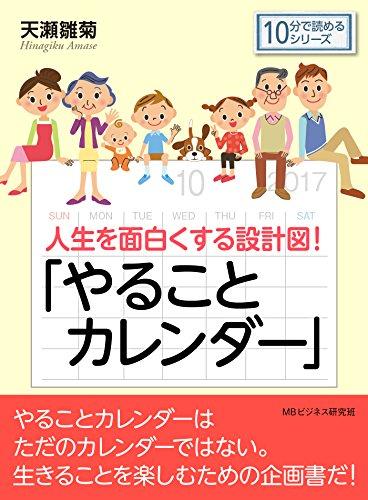人生を面白くする設計図!「やることカレンダー」10分で読めるシリーズ