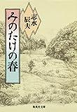 みのたけの春 (集英社文庫)