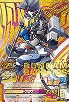 ガンダムトライエイジ DPR-024 ガンダム・バルバトス(第1形態)