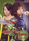仮面ライダーWキャラクターブック「悪魔と相乗り」 (TOKYO NEWS MOOK)
