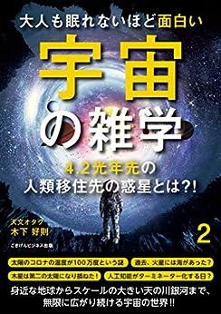 [木下 好則]の大人も眠れないほど面白い宇宙の雑学2 ~4.2光年先の人類移住先の惑星とは?!~