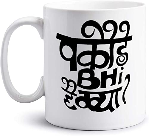 DK HOME APPLIANCES PAKODE BHAI HAI Kya Printed Ceramic Mug Best Birthday Gift 325 ML White