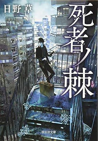 死者ノ棘 (祥伝社文庫)